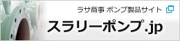 スラリーポンプ製品サイト | ラサ商事