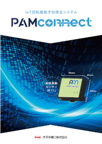 PAM-connect カタログ